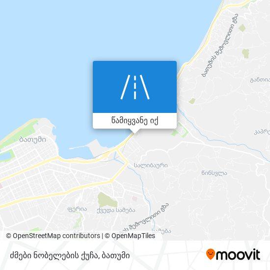 ძმები ნობელების ქუჩა რუკა