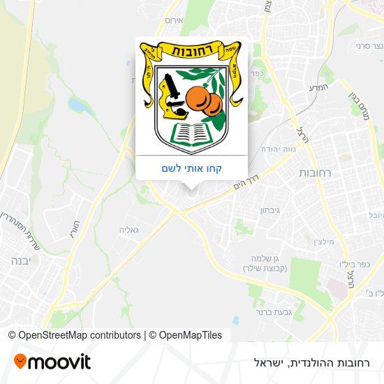 מפת רחובות ההולנדית