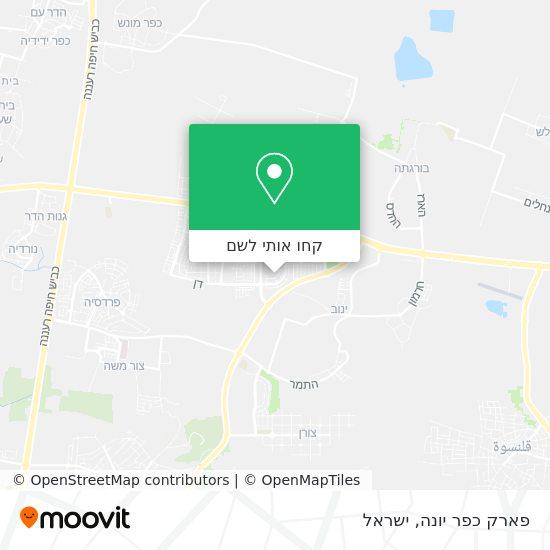 מפת פארק כפר יונה
