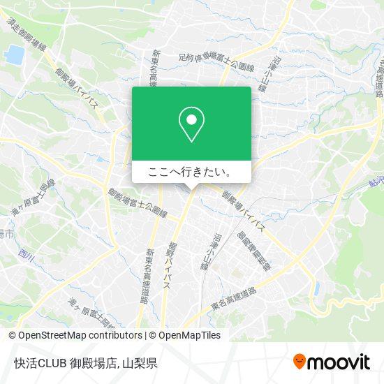 快活CLUB 御殿場店地図