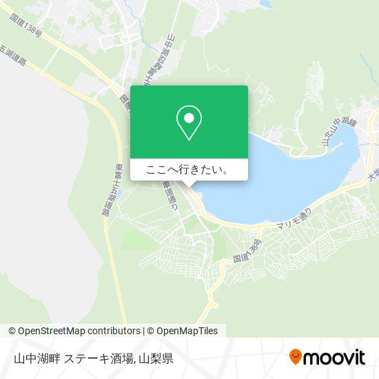 山中湖畔 ステーキ酒場地図