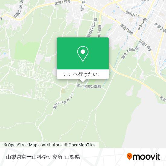 山梨県富士山科学研究所地図