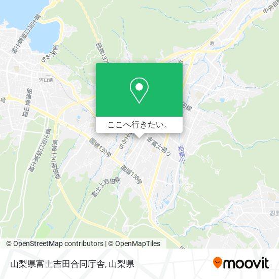 山梨県富士吉田合同庁舎地図