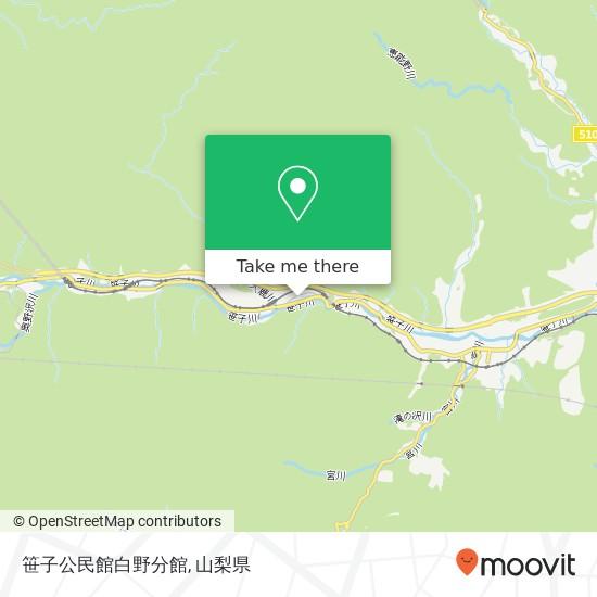 笹子公民館白野分館地図