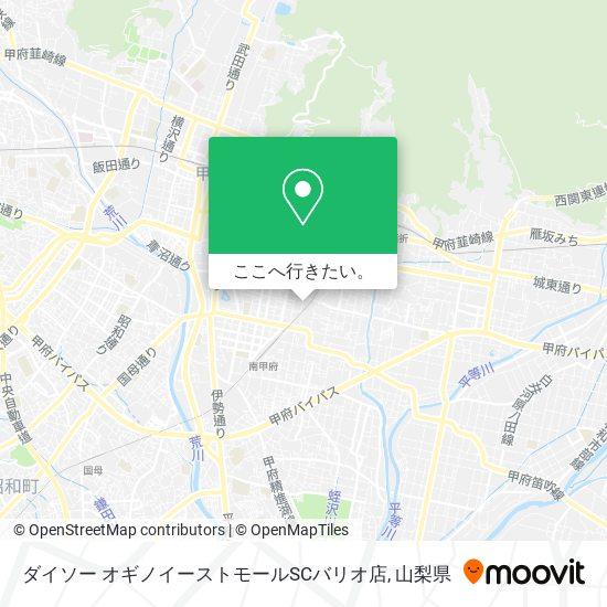 ダイソー オギノイーストモールSCバリオ店地図