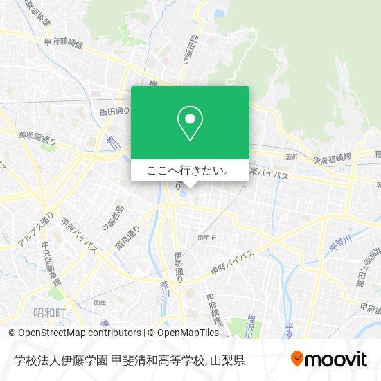学校法人伊藤学園 甲斐清和高等学校地図