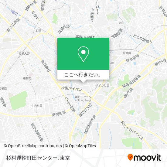 杉村運輸町田センター地図