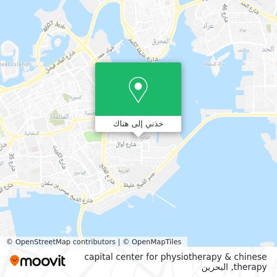 خريطة capital center for physiotherapy & chinese therapy