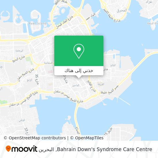 خريطة Bahrain Down's Syndrome Care Centre