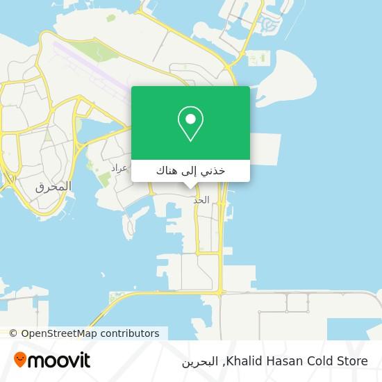 خريطة Khalid Hasan Cold Store