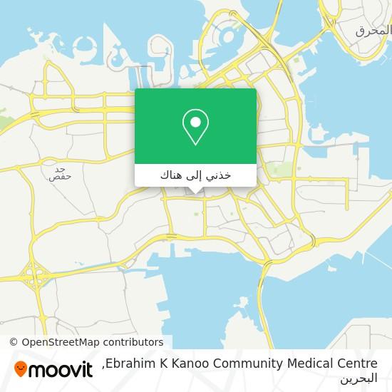 خريطة Ebrahim K Kanoo Community Medical Centre