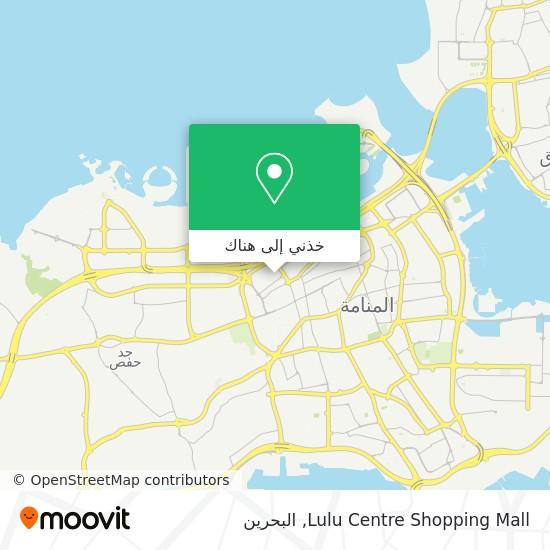 خريطة Lulu Centre Shopping Mall