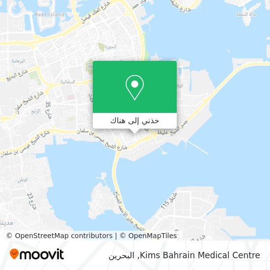 خريطة Kims Bahrain Medical Centre