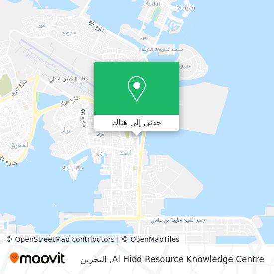 خريطة Al Hidd Resource Knowledge Centre