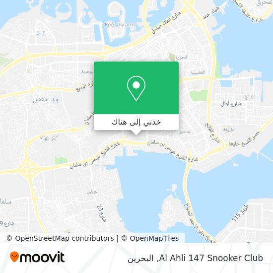 خريطة Al Ahli 147 Snooker Club