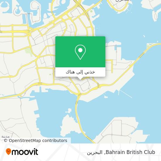 خريطة Bahrain British Club