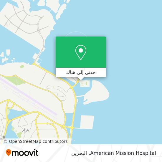خريطة American Mission Hospital
