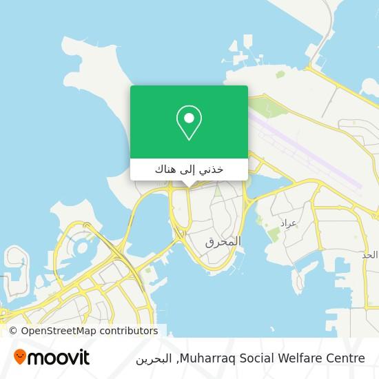 خريطة Muharraq Social Welfare Centre