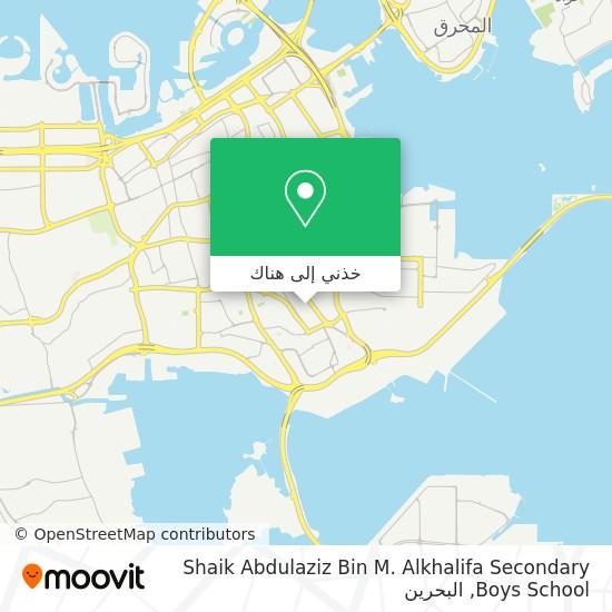 خريطة Shaik Abdulaziz Bin M. Alkhalifa Secondary Boys School