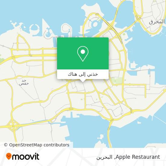 خريطة Apple Restaurant
