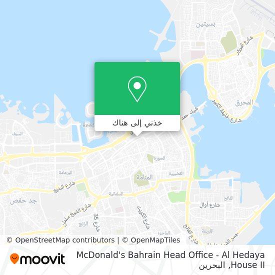 خريطة McDonald's Bahrain Head Office - Al Hedaya House II