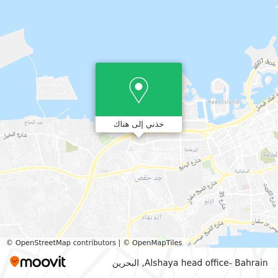 خريطة Alshaya head office- Bahrain