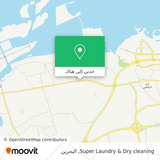 خريطة Super Laundry &  Dry cleaning