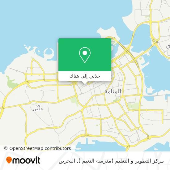 خريطة مركز التطوير و التعليم (مدرسة النعيم )