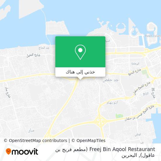 خريطة Freej Bin Aqool Restaurant (مطعم فريج بن عاقول)