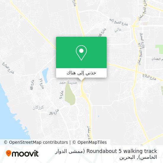 خريطة Roundabout 5 walking track (ممشى الدوار الخامس)