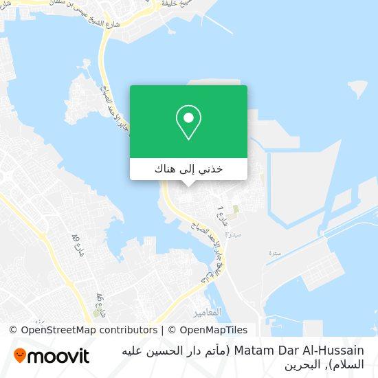 خريطة Matam Dar Al-Hussain (مأتم دار الحسين عليه السلام)