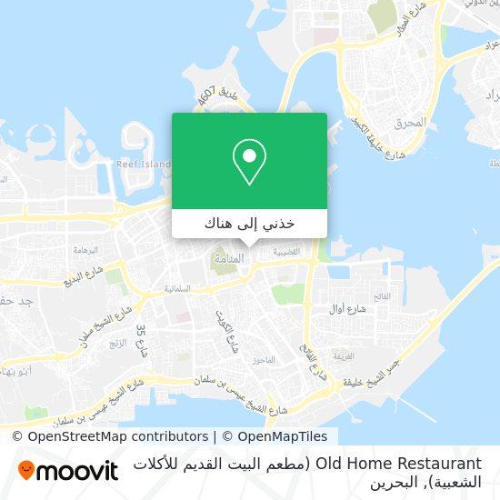 خريطة Old Home Restaurant (مطعم البيت القديم للأكلات الشعبية)