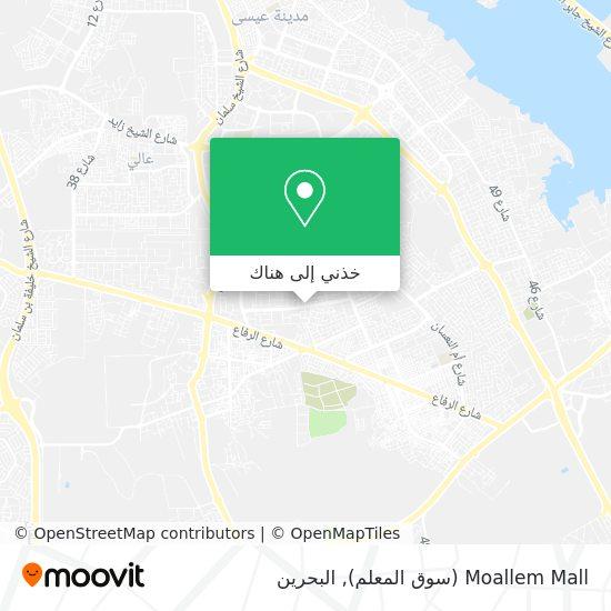 خريطة Moallem Mall (سوق المعلم)