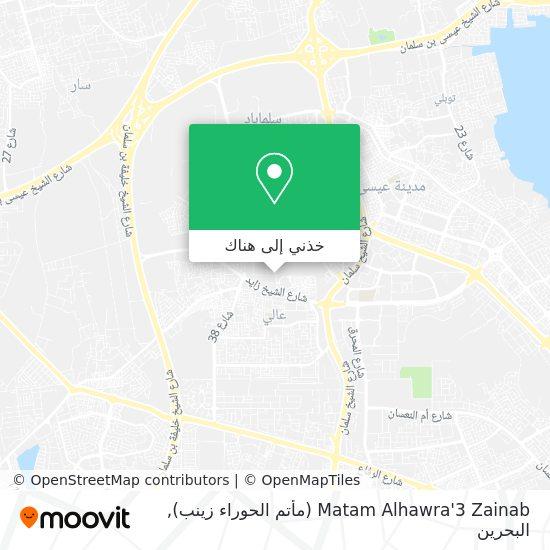 خريطة Matam Alhawra'3 Zainab (مأتم الحوراء زينب)