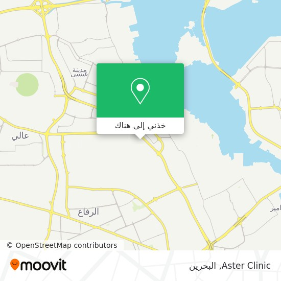 خريطة Aster Clinic