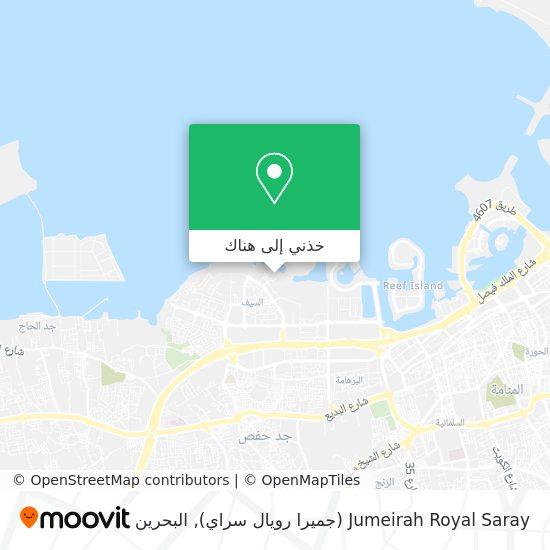خريطة Jumeirah Royal Saray (جميرا رويال سراي)