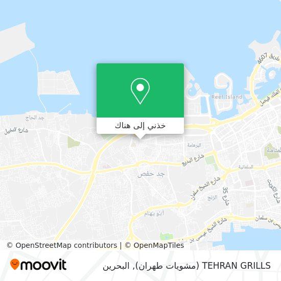 خريطة TEHRAN GRILLS (مشويات طهران)