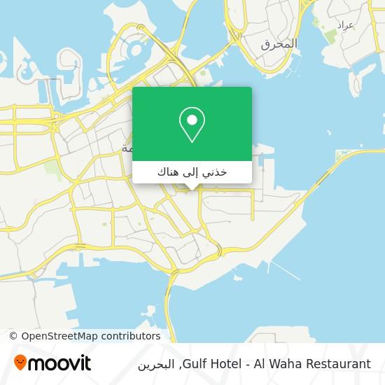 خريطة Gulf Hotel - Al Waha Restaurant