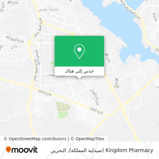 خريطة Kingdom Pharmacy (صيدلية المملكة)