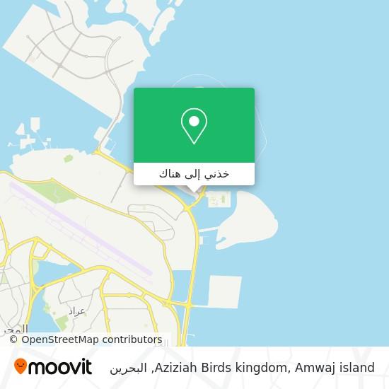 خريطة Aziziah Birds kingdom, Amwaj island