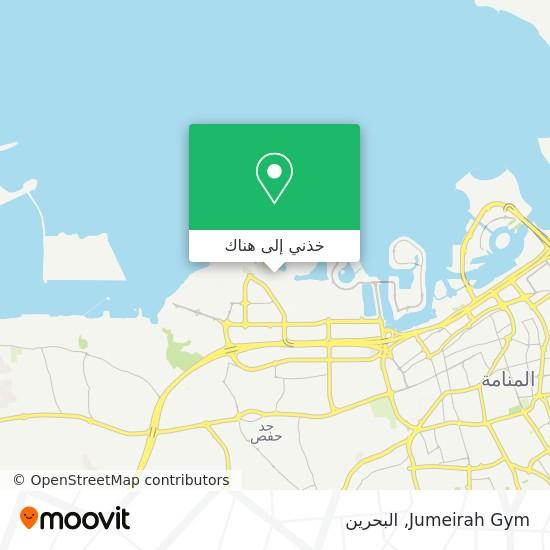 خريطة Jumeirah Gym