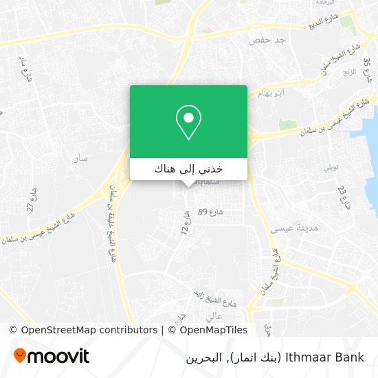 خريطة Ithmaar Bank (بنك اثمار)