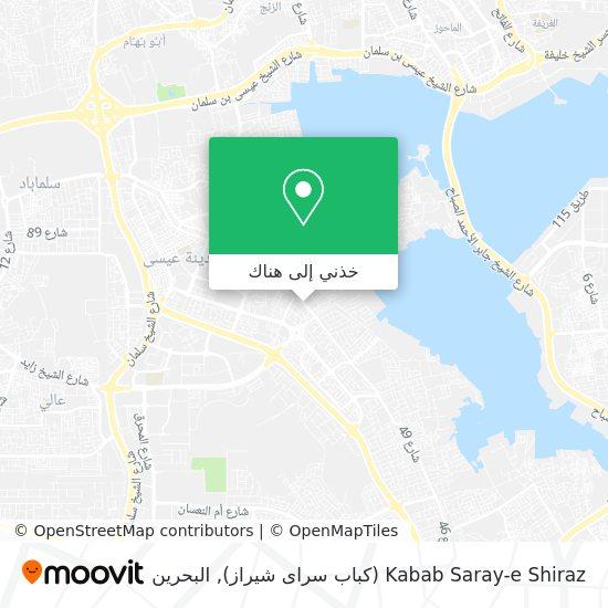 خريطة Kabab Saray-e Shiraz (کباب سرای شیراز)