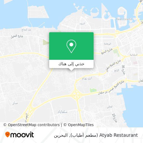خريطة Atyab Restaurant (مطعم أطياب)
