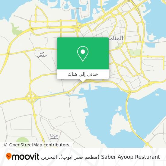 خريطة Saber Ayoop Resturant (مطعم صبر ايوب)