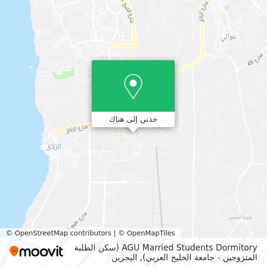 خريطة AGU Married Students Dormitory (سكن الطلبة المتزوجين - جامعة الخليج العربي)
