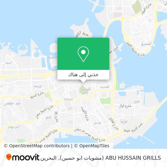 خريطة ABU HUSSAIN GRILLS (مشويات ابو حسين)