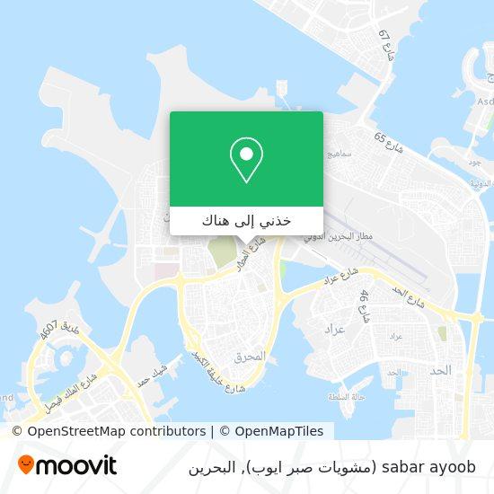 خريطة sabar ayoob (مشويات صبر ايوب)
