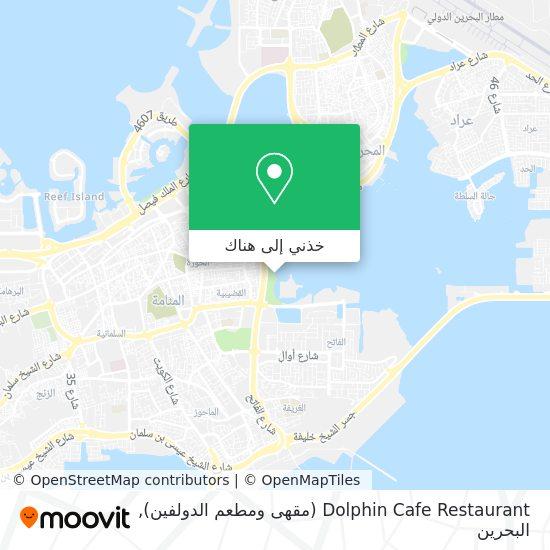 خريطة Dolphin Cafe Restaurant (مقهى ومطعم الدولفين)