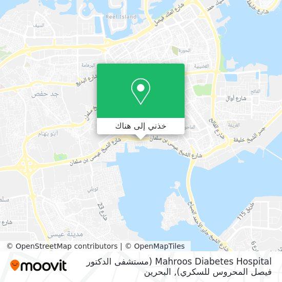 خريطة Mahroos Diabetes Hospital (مستشفى الدكتور فيصل المحروس للسكري)